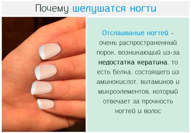 Причины отслаивания и шелушения ногтей пальцев