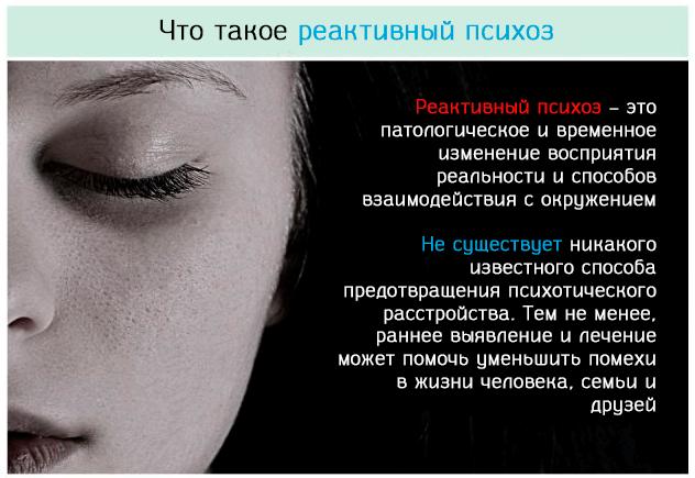 Реактивный психоз – это патологическое и временное изменение восприятия реальности