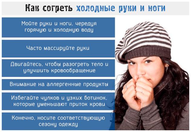 Наиболее эффективные способы согреть холодные руки и ноги
