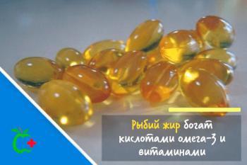 Рыбий жир полезные свойства