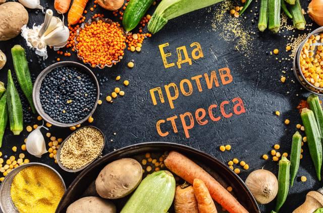 Продукты питания, которые помогут избавиться от стресса