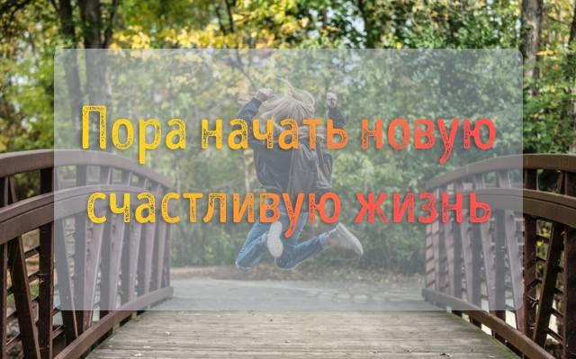 Пора начать новую жизнь на пути к счастью
