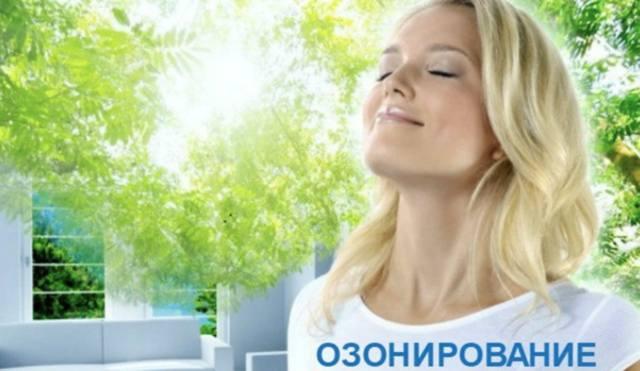 Девушка наслаждается чистым воздухом после озонирования помещения