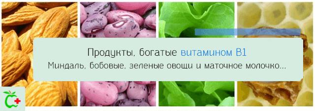 В каких продуктах можно найти витамин B1