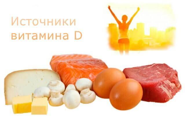 Возможные натуральные источники витамина D в пище