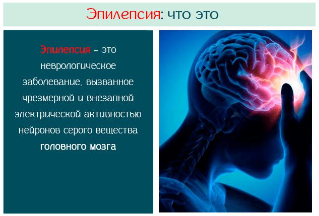 Эпилепсия – это неврологическое заболевание, вызванное чрезмерной и внезапной электрической активностью нейронов